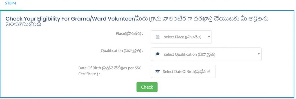 Check Your Eligibility For Grama/Ward Volunteer